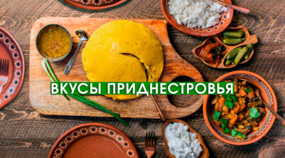 A gastronomic route is posted on the tourist web site of Pridnestrovie
